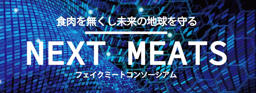 フェイクミートコンソーシアム(代替肉、植物肉、培養肉、人工肉、次世代肉)