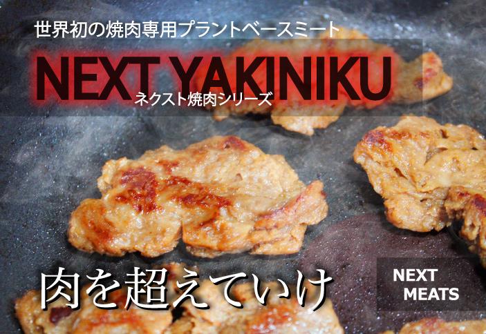 世界初の焼肉用代替肉「NEXT焼肉」シリーズ