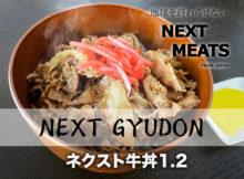 世界初のプラントベースのレトルト牛丼『ネクスト牛丼1.2』