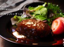 100%植物性の代替肉ハンバーグ「NEXT(ネクスト)ハンバーグ1.0」