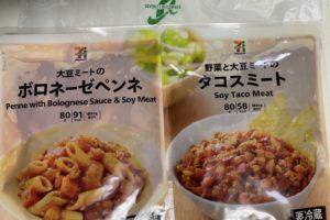 セブンプレミアムの代替肉商品