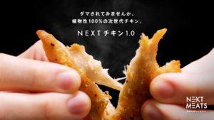 NEXT(ネクスト)チキン1.0