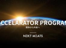 ネクストミーツアクセラレータープログラム