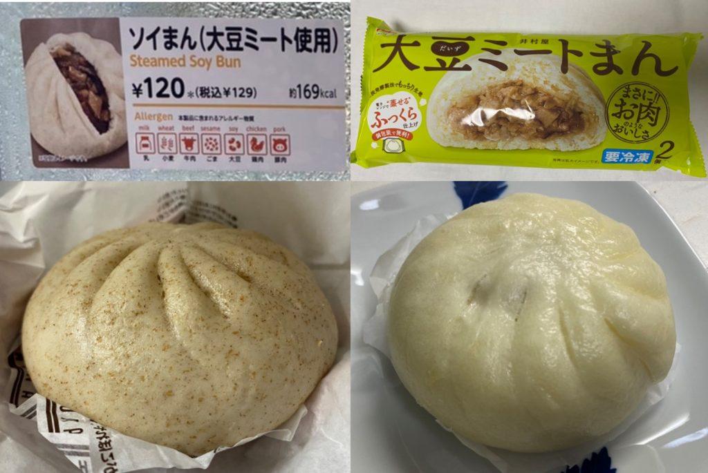 代替肉を使用した井村屋の「大豆ミートまん」とセブンイレブンの「ソイまん」