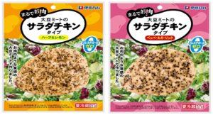伊藤ハム「まるでお肉!」シリーズの新作、「大豆ミートのサラダチキン」