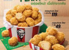 KFCタイのヴィーガンフライドチキンメニュー